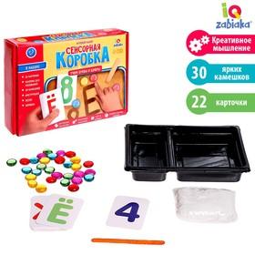 Сенсорная коробка «Учим буквы и цифры»