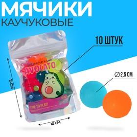 Мячи каучуковые «Авокато», 10 шт., d=2,5 см