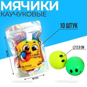 Мячи каучуковые «Не лопни от счастья» 10 шт., d=2,5 см
