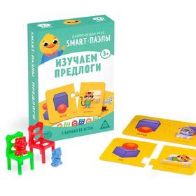 Развивающая игра «Smart-пазлы. Изучаем предлоги», 3+