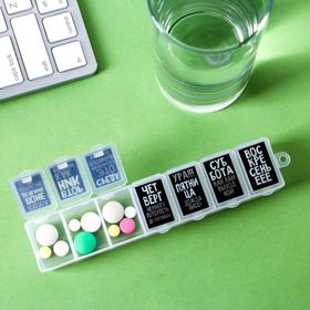 Sarcasm pillbox, 7 compartments, 15.5 x 3.4 cm