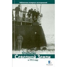 Открытие Северной Земли в 1913 году. Глазков Д.