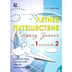 Летнее путешествие (из 1 класса во 2) в страну знаний. Русский язык, устный счёт, чтение, Тарасова Л.