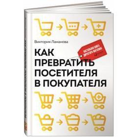 Как превратить посетителя в покупателя: Настольная книга директора магазина. Ламанова В.