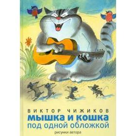 Мышка и кошка под одной обложкой. Чижиков В.
