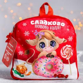 Подарочный набор конфет в рюкзаке «Сладкого Нового года»: 500 г