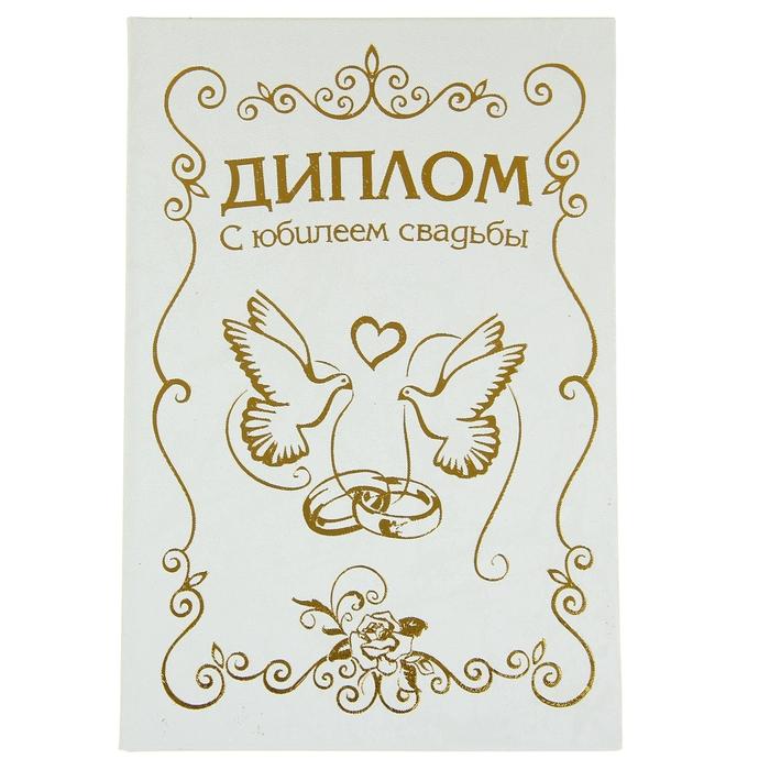 Новый год, диплом свадьбы открытки