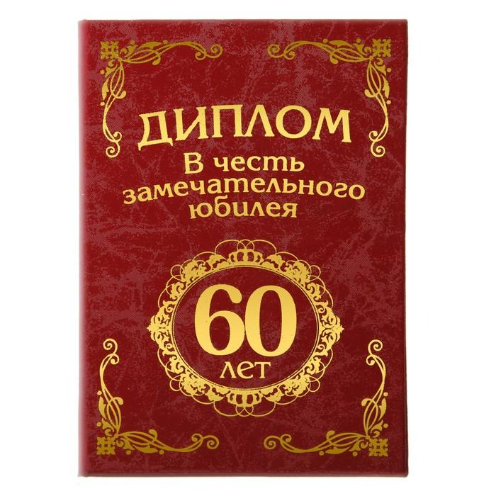 """Диплом """"С юбилеем 60 лет"""""""