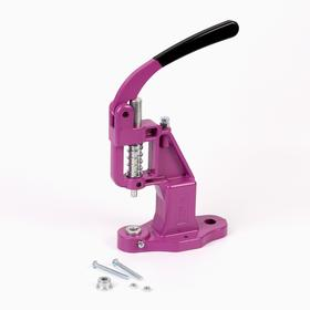 Пресс универсальный, ручной, цвет фиолетовый