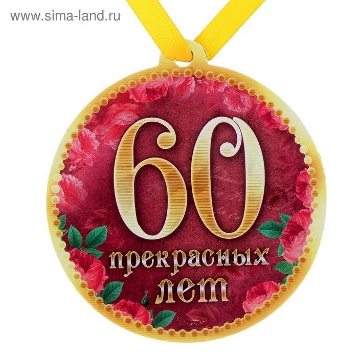 """Медаль на Магните """"60 прекрасных лет"""""""