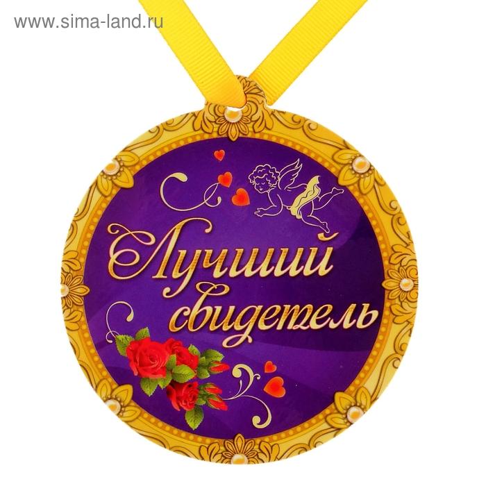"""Медаль на магните """"Лучший свидетель"""""""