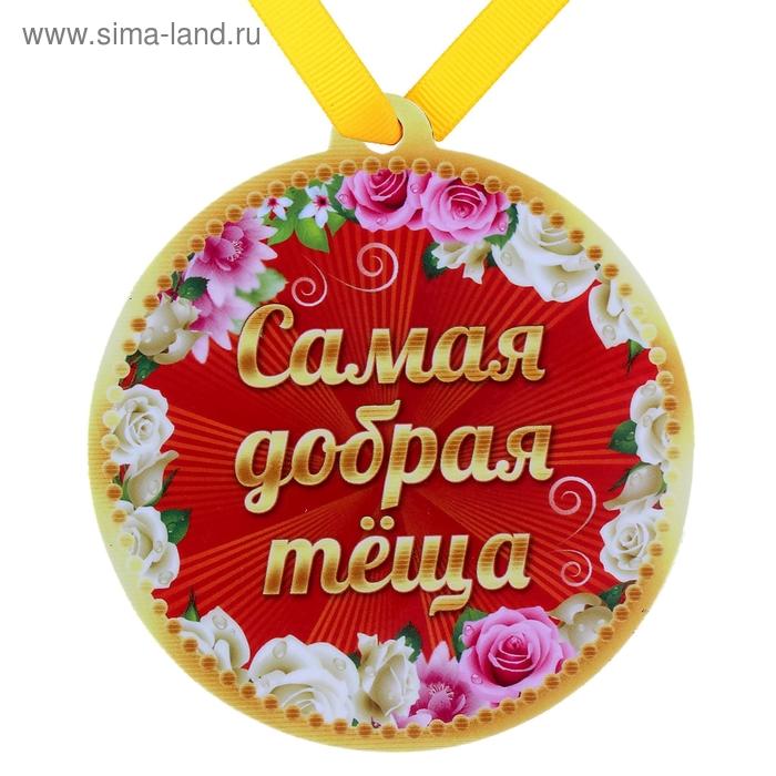 """Медаль на Магните """"Самая добрая теща"""""""