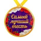 """Медаль на Магните """"Самый Лучший тесть"""""""