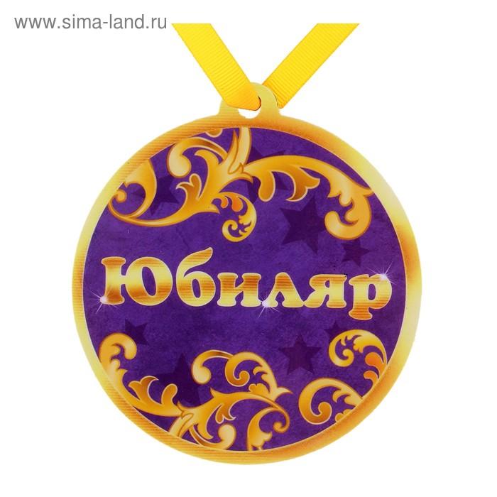"""Медаль на магните """"Юбиляр"""""""