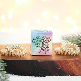 Набор резинок- пружинок «Любви в Новом году», 3,5 х 6,5 х 4,5 см
