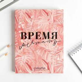 Ежедневник-смешбук с раскраской А5, 80 л «Время мечтать»