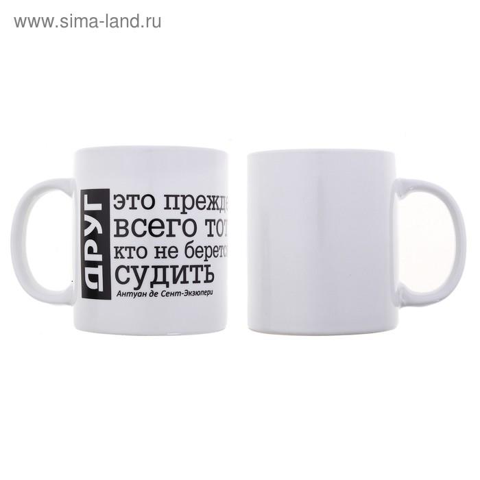 """Кружка 330 мл """"Друг-это…"""""""