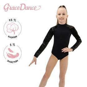 Leotard gymnastic black velvet stand up collar p 36