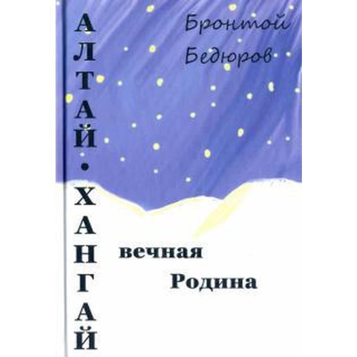 Алтай - Хангай - вечная Родина. Бедюров Б.