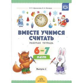 Афанасьева, Шклярук: Вместе учимся считать. Рабочая тетрадь для дошкольников 6-7 лет. Выпуск 2