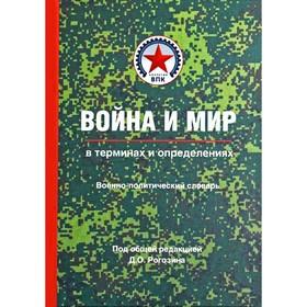 Дмитрий Рогозин: Война и мир в терминах и определениях. Военно-политический словарь. Книга 1