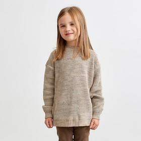 Джемпер детский MINAKU, цвет бежевый, рост 104