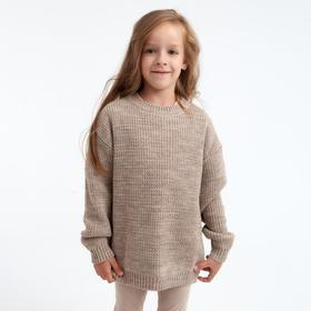 Джемпер детский MINAKU: Casual Collection KIDS, цвет бежевый, рост 104