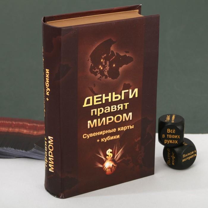 """Набор в книге шкатулке """"Бизнес"""": карты, 2 кубика"""