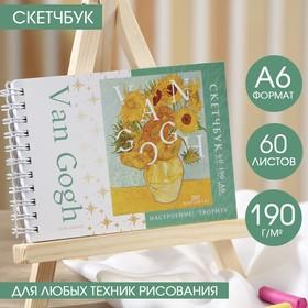 """Скетчбук горизонтальный  А6, 60 листов """"Van Gogh"""""""