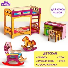 Набор мебели «Детская»