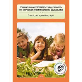 Познавательно-исследовательская деятельность как направление развития личности дошкольника