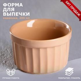 Форма для выпечки «Рамекин», бежевая, керамика, 0.2 л