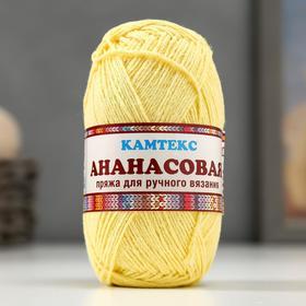 "Пряжа ""Ананасовая"" 55% ананас. волокно, 45% хлопок 250м/100гр (031 шамп)"