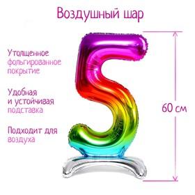 """Шар фольгированный 30"""" Цифра 5, на подставке, радужные"""