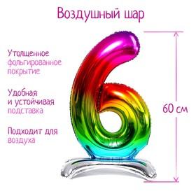 """Шар фольгированный 30"""" «Цифра 6», на подставке, радужный"""