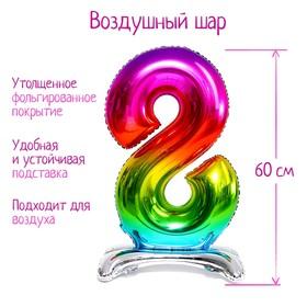 """Шар фольгированный 30"""" «Цифра 8», на подставке, радужный"""