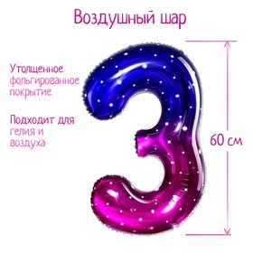 """Шар фольгированный 34"""" Цифра 3, звездное небо"""