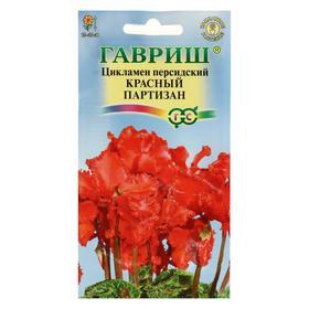 """Семена цветов Цикламен """"Красный партизан"""",  персидский,  3 шт"""