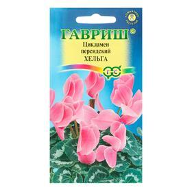 """Семена цветов Цикламен """"Хельга"""", персидский, 3 шт"""