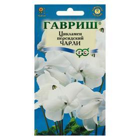 """Семена цветов Цикламен """"Чарли"""", персидский, 3 шт"""
