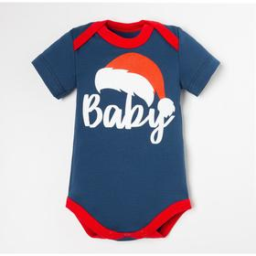 "Боди Крошка Я ""Baby"", рост 80-86 см"