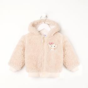 Куртка для девочки, цвет бежевый, рост 74 см