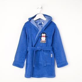 Халат для мальчика, цвет электрик, рост 104 см