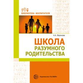 Школа разумного родительства/ Воронова А.А.