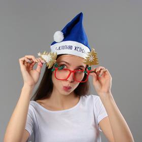 "Carnival set ""I Grant wishes"" cap, glasses"