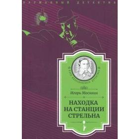 Находка на станции Стрельна. Москвин И.