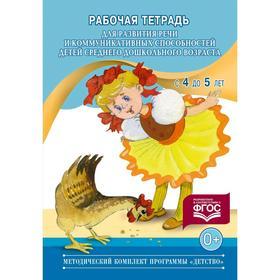 Наталия Нищева: Рабочая тетрадь для развития речи и коммуникативных способностей для детей (с 6 до 7 лет)