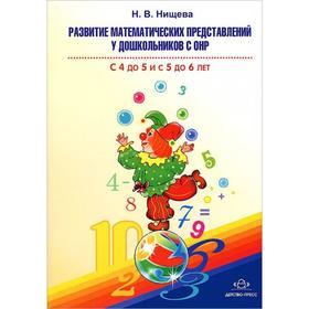 Развитие математических представлений у дошкольников с ОНР с 4 до 5 и с 5 до 6 лет