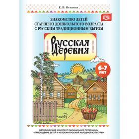Е. Осипова: Русская деревня. Знакомство детей старшего дошкольного возраста с русским традиционным бытом