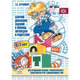 Сборник домашних заданий в помощь логопедам и родителям для преодоления лексико-грамматическойго недоразвития